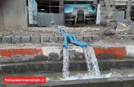 """چشمه آب زیر زمینی """"سیتی سنتر"""" هدر می رود ! + عکس و ویدئو"""