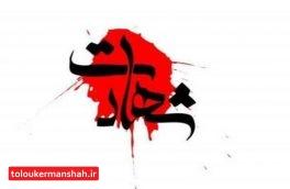 یک نفر در تیراندازی اشرار مسلح در کامیاران به شهادت رسید