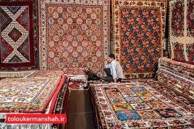 """سال گذشته حدود ۱۴۰ هزار مترمربع فرش """"دستباف"""" در کرمانشاه تولید شد"""