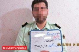 مامور قلابی در دام پلیس کرمانشاه گرفتار شد
