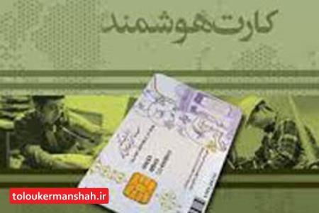 بیش از ۴۵میلیون نفر کارت ملی هوشمند دریافت کردند