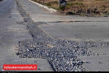 ۵۰ میلیارد تومان اعتبار برای آسفالت شهر کرمانشاه اختصاص یافت