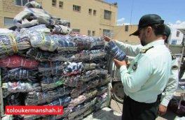 کشف ۳ میلیارد ریال پارچه قاچاق در کرمانشاه
