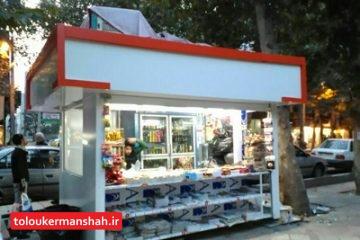 بیش از ۷۰ درصد کیوسکهای کرمانشاه متحدالشکل شدند