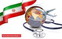 تبدیل کرمانشاه به قطب گردشگری غرب کشور