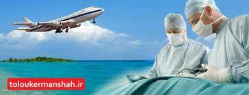 فعالیت ۹ مرکز توریست درمانی در کرمانشاه باظرفیت ۲۵ تخت IPD
