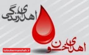 نیاز مبرم بانک خون کرمانشاه به همه گروههای خونی «منفی» به ویژه آ- ب/ اهدای خون در سال ۹۷ بیش از ۴ درصد کاهش داشته است