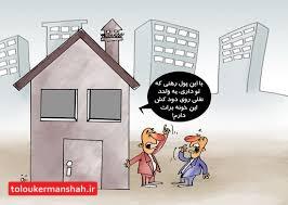 بررسی مسائل و مشکلات افزایش بها اجاره مسکن