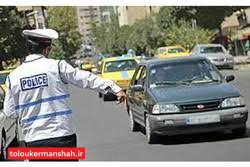 محدودیتهای ترافیکی روز جهانی قدس در کرمانشاه اعلام شد