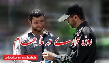بازداشت ۲۰۴ نفر در کرمانشاه به دلیل روزهخواری علنی