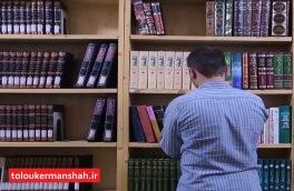 زندانیان کتابخوان کرمانشاه تخفیف مجازات می گیرند