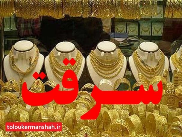 سرقت شبانه طلا فروشی در شهرک تعاون کرمانشاه+فیلم