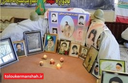 پیگیری استانداری کرمانشاه برای الحاق سرفیروز آباد به مناطق جنگی