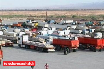 مشکلات تخلیه و بارگیری، صادرات از مرز سومار را متوقف کرده است