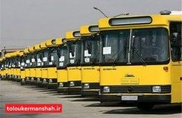 کرایه اتوبوس در کرمانشاه افزایش مییابد