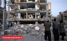 ۳۵۰۰ میلیارد تومان تسهیلات به ۱۰۴ هزار آسیبدیده از زلزله در کرمانشاه پرداخت شد