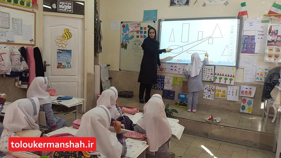 """۳۰ درصد کلاسهای درس کرمانشاه در مسیر """"هوشمندسازی"""" قرار گرفته است"""