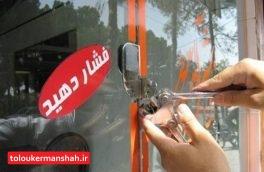 پلمب ۲۳ واحد صنفی متخلف در اسلام آباد غرب