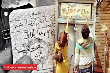 کاهش هشت و چهار درصدی طلاق در استان کرمانشاه