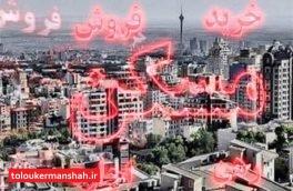 افزایش ۲۵ تا ۳۰ درصدی اجارهبها در کرمانشاه/رئیس اتحادیه مشاورین املاک: قیمت ملک از سایتهای اینترنتی برداشته شود
