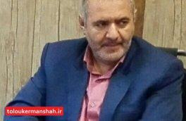 انتصاب قائم مقام شهردار کرمانشاه