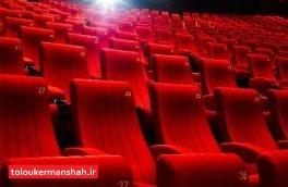 خبر خوب برای مخاطبان سینما در کرمانشاه