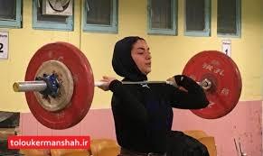 """افتتاح خانه """"وزنهبرداری بانوان"""" در کرمانشاه"""