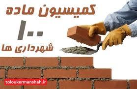 کار خوب ماده صد شهرداری در اخذ جریمه قابل تقدیر است؛ اما: شهرداری کرمانشاه «شیرگیر» باشد!