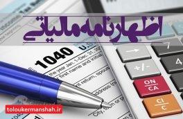 اول تیر؛ آخرین مهلت تسلیم اظهارنامه مالیاتی صاحبان مشاغل و اشخاص حقیقی است