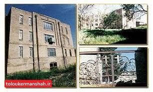 """خطر تخریب؛ بیخ گوش بنای تاریخی بیمارستان """"مسیح"""""""