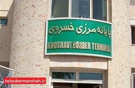 مرز خسروی آماده تردد زائران شد؛ بازگشایی در انتظار نامه نخستوزیری عراق به سفارت ایران