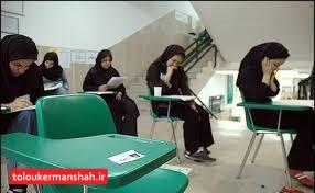 ۲۰درصد داوطلبان کرمانشاهی در آزمون کارشناسی ارشد غایب بودند