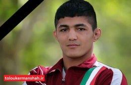 عضو سابق تیم کشتی آزاد نوجوانان ایران درگذشت