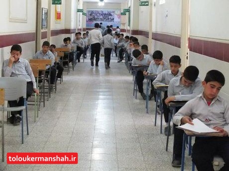 ۱۹ هزار دانشآموز کرمانشاهی در امتحانات نهایی خرداد شرکت کردند