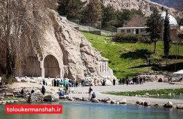 کرمانشاه میزبان اجلاس جهانی گردشگری ۲۰۲۰ شد
