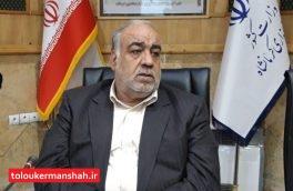 صداوسیمای مرکز قصرشیرین راهاندازی میشود / اختصاص ۱۳ مشوق سرمایهگذاری برای ۸ شهرستان مرزی و محروم استان