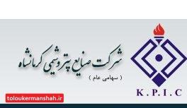 پرتال سهامداران شرکت صنایع پتروشیمی کرمانشاه راهاندازی شد