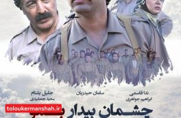 پخش فیلم سینمایی چشمان بیدار بمو روز جمعه ۹۸/۵/۴ از شبکه دو ۲سیما