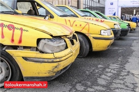 ناکامی طرح نوسازی ناوگان حمل و نقل عمومی/ کلانشهر کرمانشاه ۳ هزار دستگاه تاکسی فرسوده دارد!