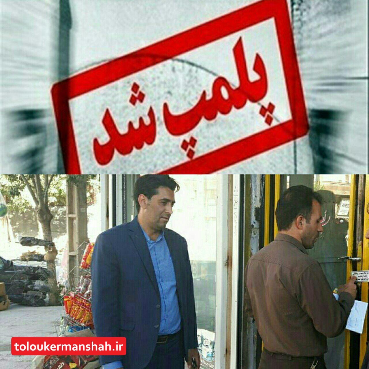 سلامت شهروندان خط قرمز اداره استاندارد کرمانشاه