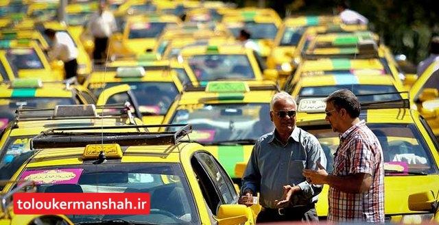 برخورد با افزایش کرایه تاکسی در کرمانشاه /گزارش رانندگان تاکسی های متخلف با شماره ۸۲۴۶۵۶۵