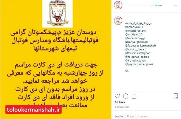 جولان صفحات مجازی در فوتبال کرمانشاه، نتیجه انفعال مدیریت ورزش و هیات فوتبال استان!