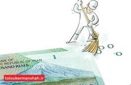 چهار صفر از پول ملی کشور حذف شد/اطلاعات دقیق تر قرار است از سوی رییس کل بانک مرکزی اطلاع رسانی شود