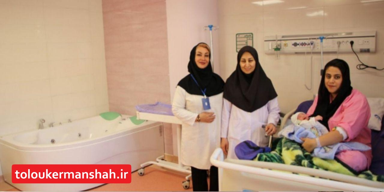 اولین زایمان درآب درمجتمع بیمارستانی امام رضا( ع) کرمانشاه انجام شد