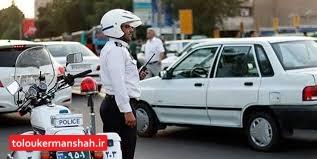 اعمال محدودیت های ترافیکی در کرمانشاه