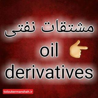 صادرات مشتقات نفتی در استان تسهیل خواهد شد