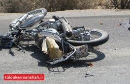 تصادف جان ۲ راکب موتورسوار را در گیلانغرب گرفت