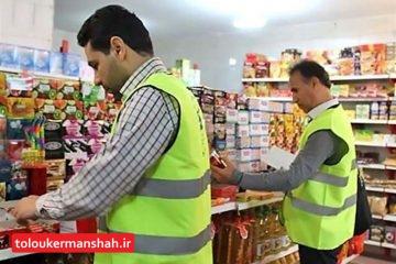 بیش از ۱۲ تن مواد غذایی غیربهداشتی در استان کرمانشاه کشف و ضبط شد