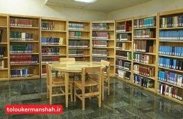 سه درصد از جمعیت استان کرمانشاه عضو کتابخانه های عمومی هستند