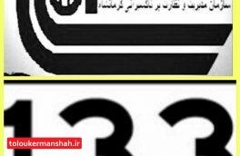  راه اندازی سامانه تلفن گویای ۱۳۳ سازمان تاکسیرانی کرمانشاه
